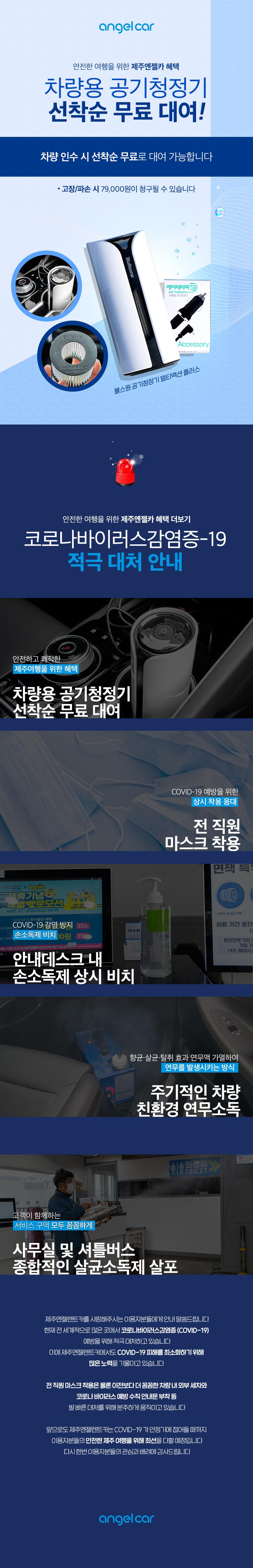 200302_PC_공기청정기대여_상세페이지.jpg