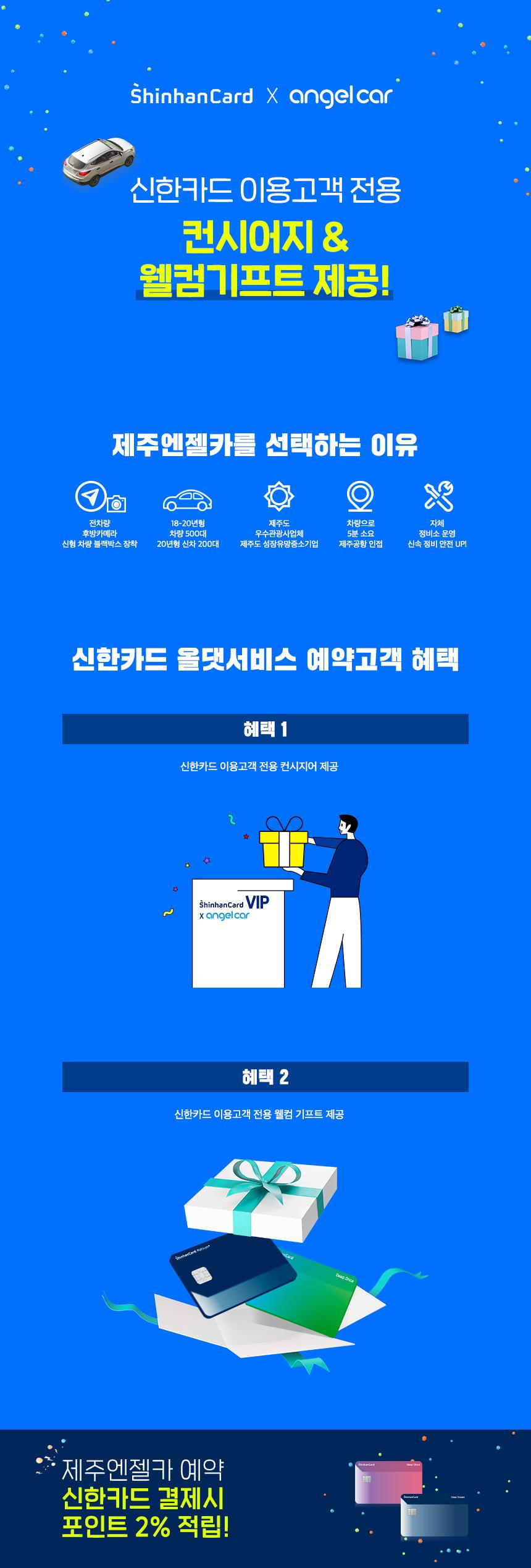 200701_제주엔젤카_상세페이지_신한카드_01.jpg