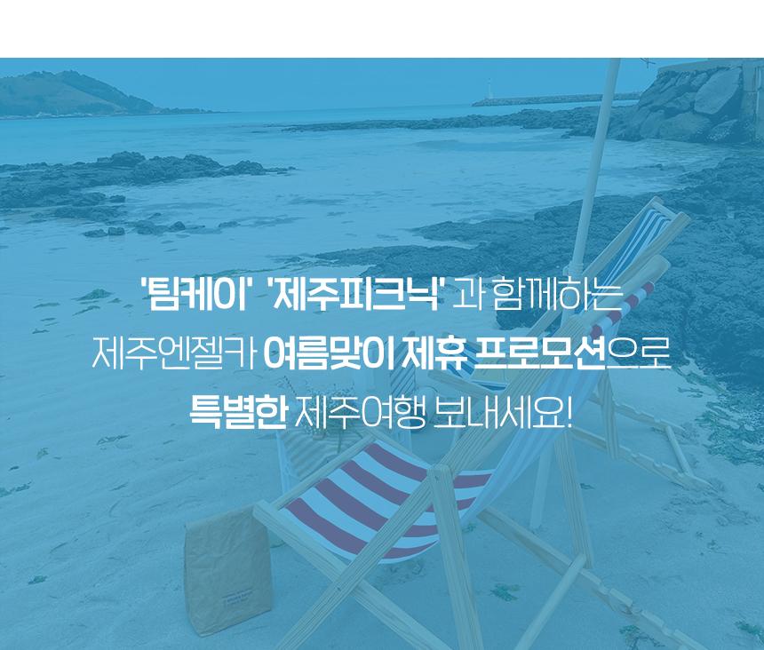 200707_제주엔젤카_상세페이지_캠핑제휴_03.jpg