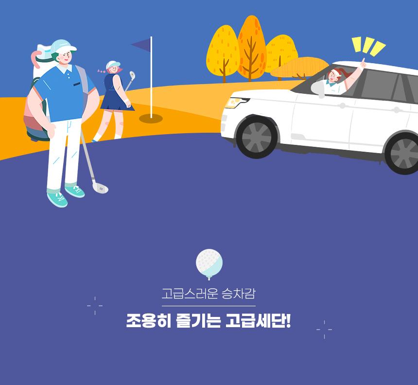200825_제주엔젤카_상세페이지_라운딩렌터카_04.jpg