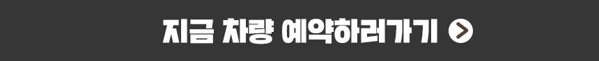 201216_제주엔젤카_상세페이지_리콜차량_02.jpg