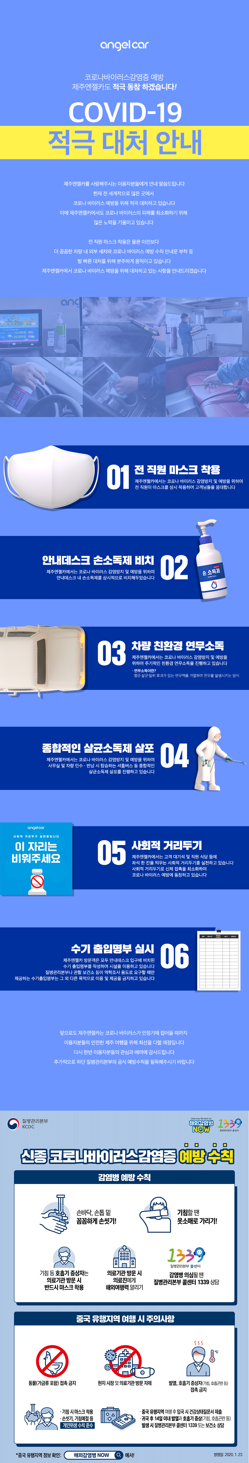 201224_제주엔젤카_상세페이지_코로나예방리뉴얼.jpg